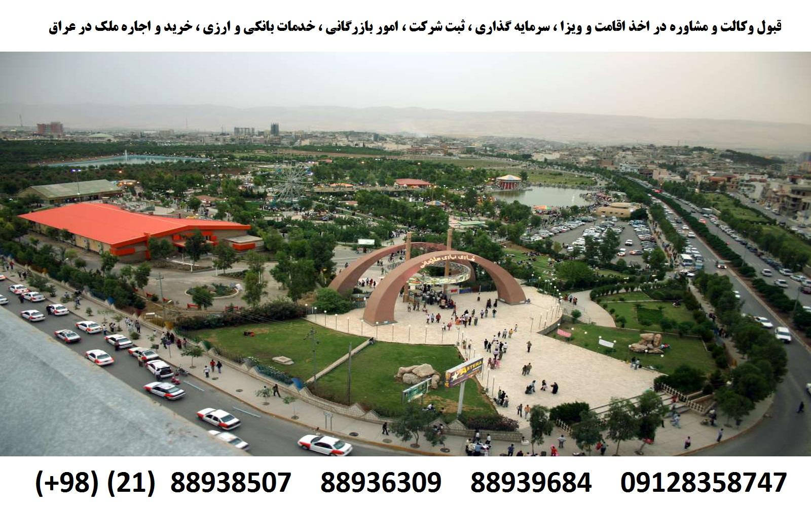 اقامت عراق (4)