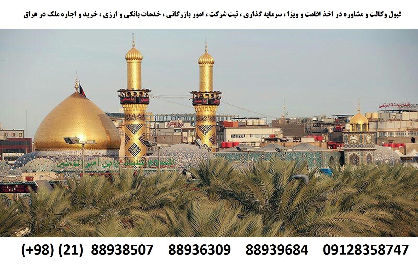 اقامت عراق (5)