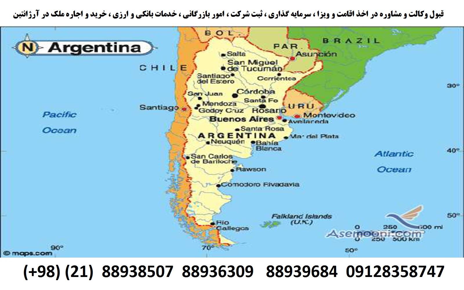اخذ اقامت ، سرمایه گذاری ، ثبت شرکت در آرژانتین