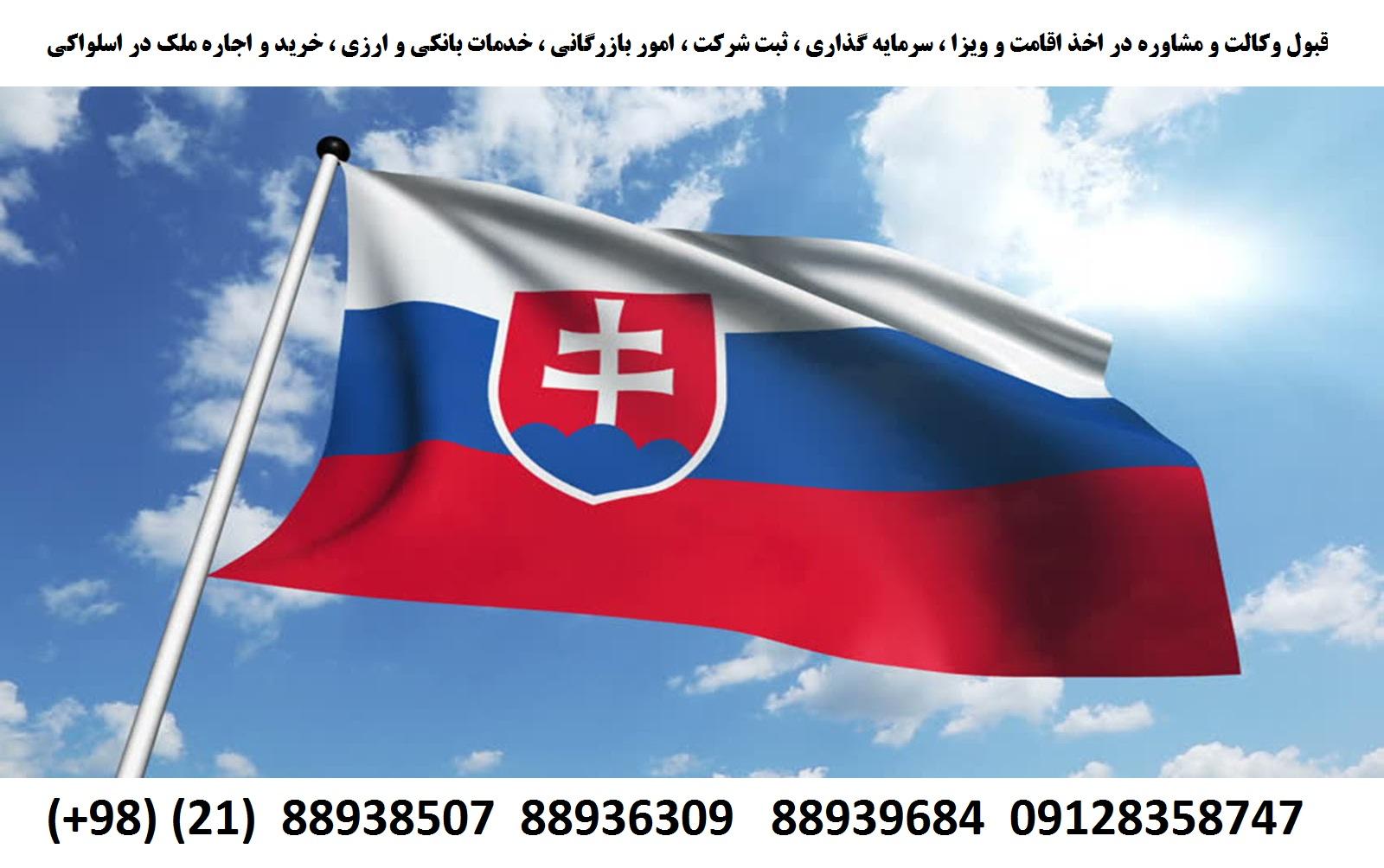 اقامت ، اخذ ویزا ، ثبت شرکت ، سرمایه گذاری در اسلواکی (1)