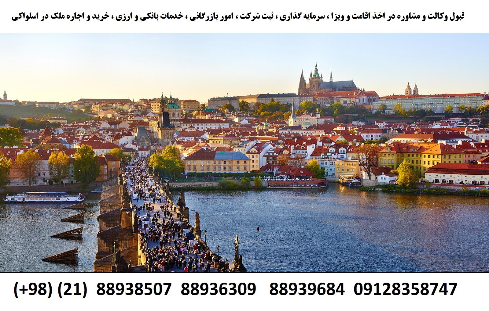 اقامت ، اخذ ویزا ، ثبت شرکت ، سرمایه گذاری در اسلواکی (4)
