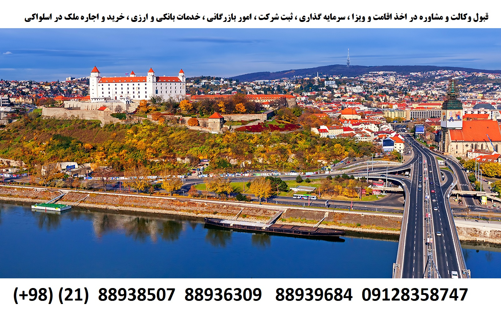 اقامت ، اخذ ویزا ، ثبت شرکت ، سرمایه گذاری در اسلواکی (7)