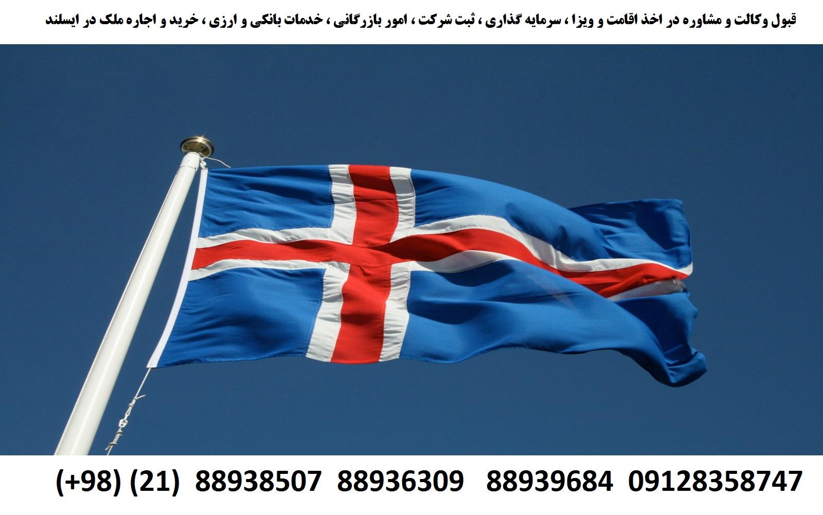 اقامت ، اخذ ویزا ، ثبت شرکت ، سرمایه گذاری در ایسلند (1)
