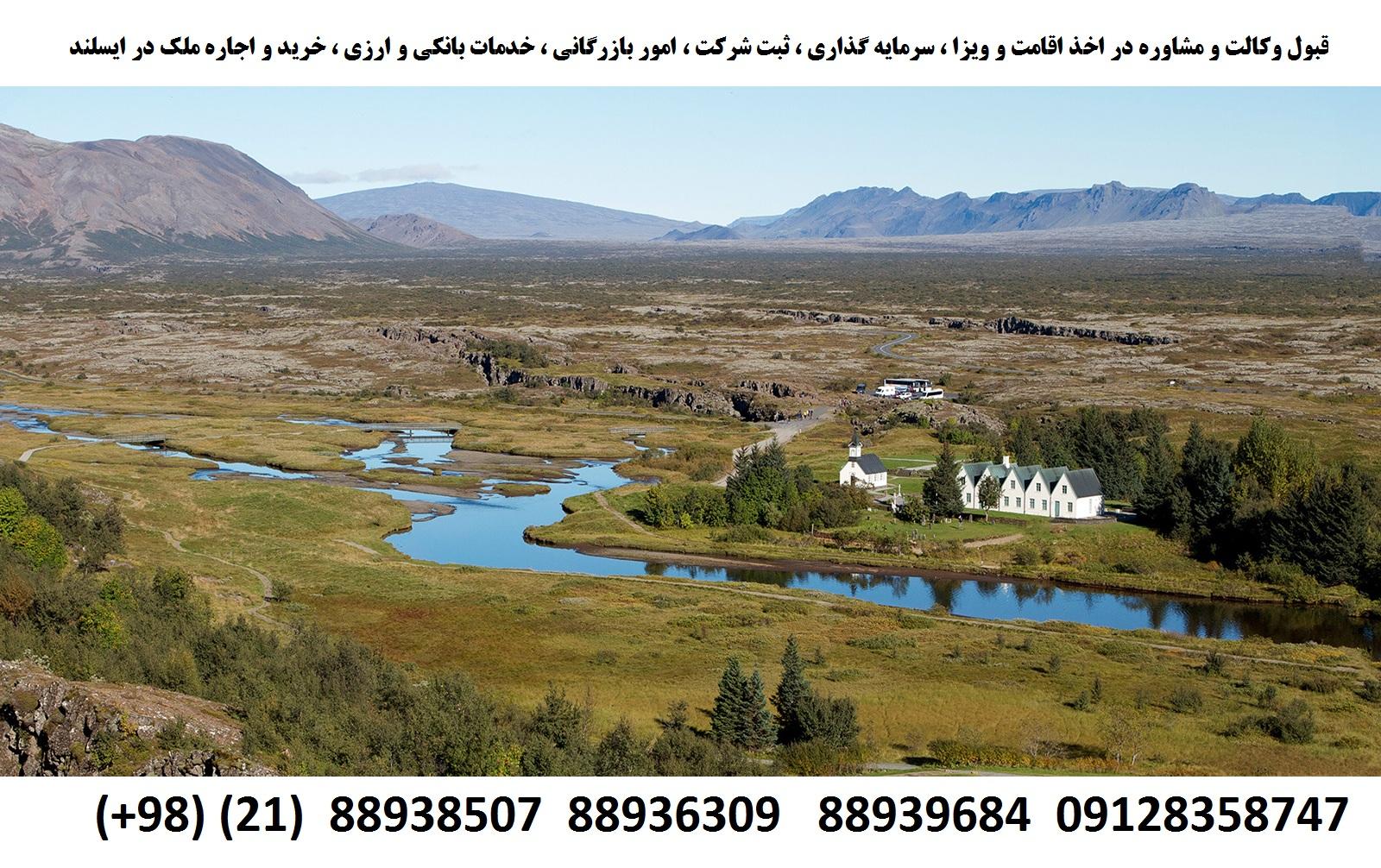 اقامت ، اخذ ویزا ، ثبت شرکت ، سرمایه گذاری در ایسلند (3)