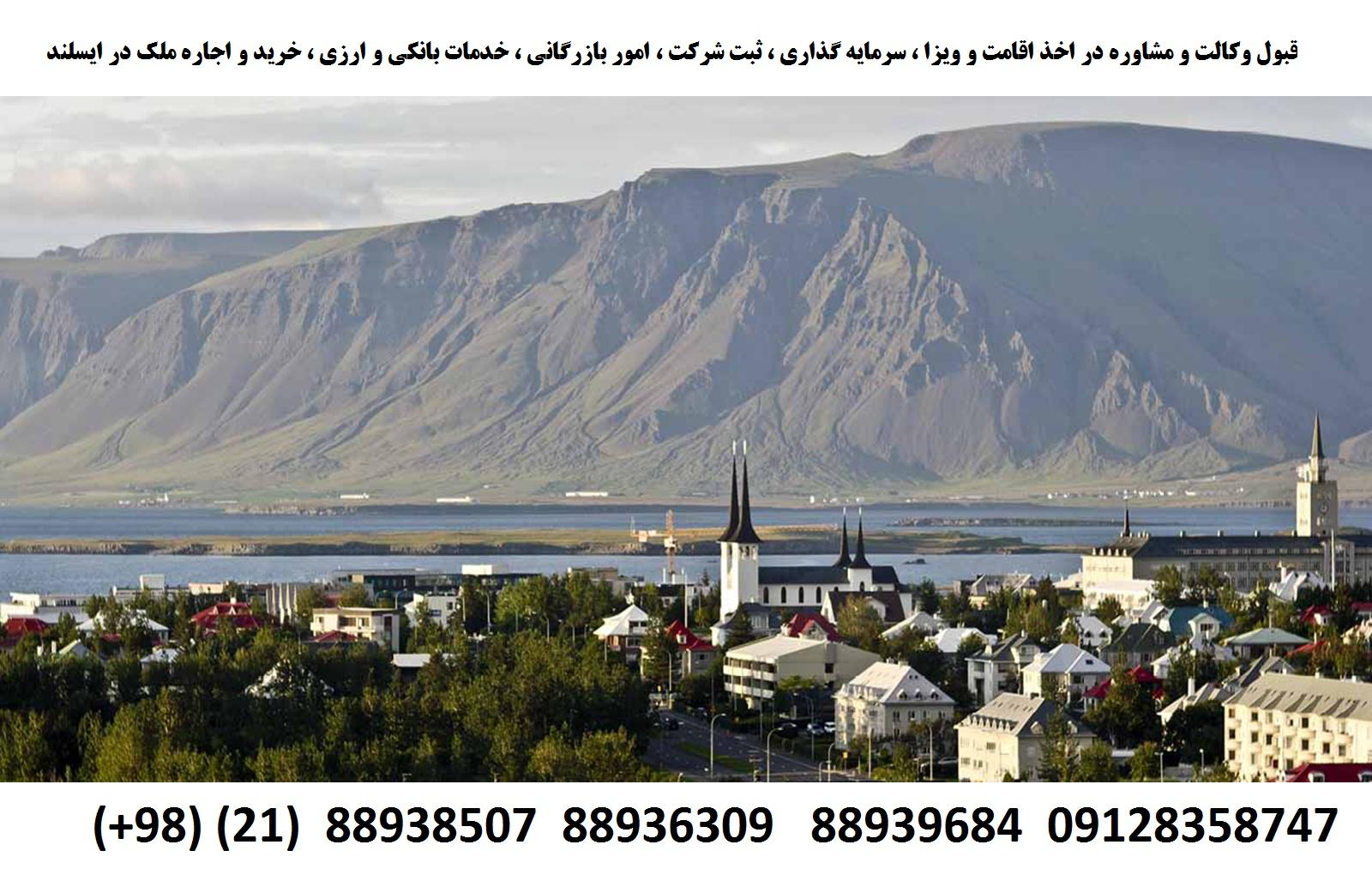 اقامت ، اخذ ویزا ، ثبت شرکت ، سرمایه گذاری در ایسلند (4)