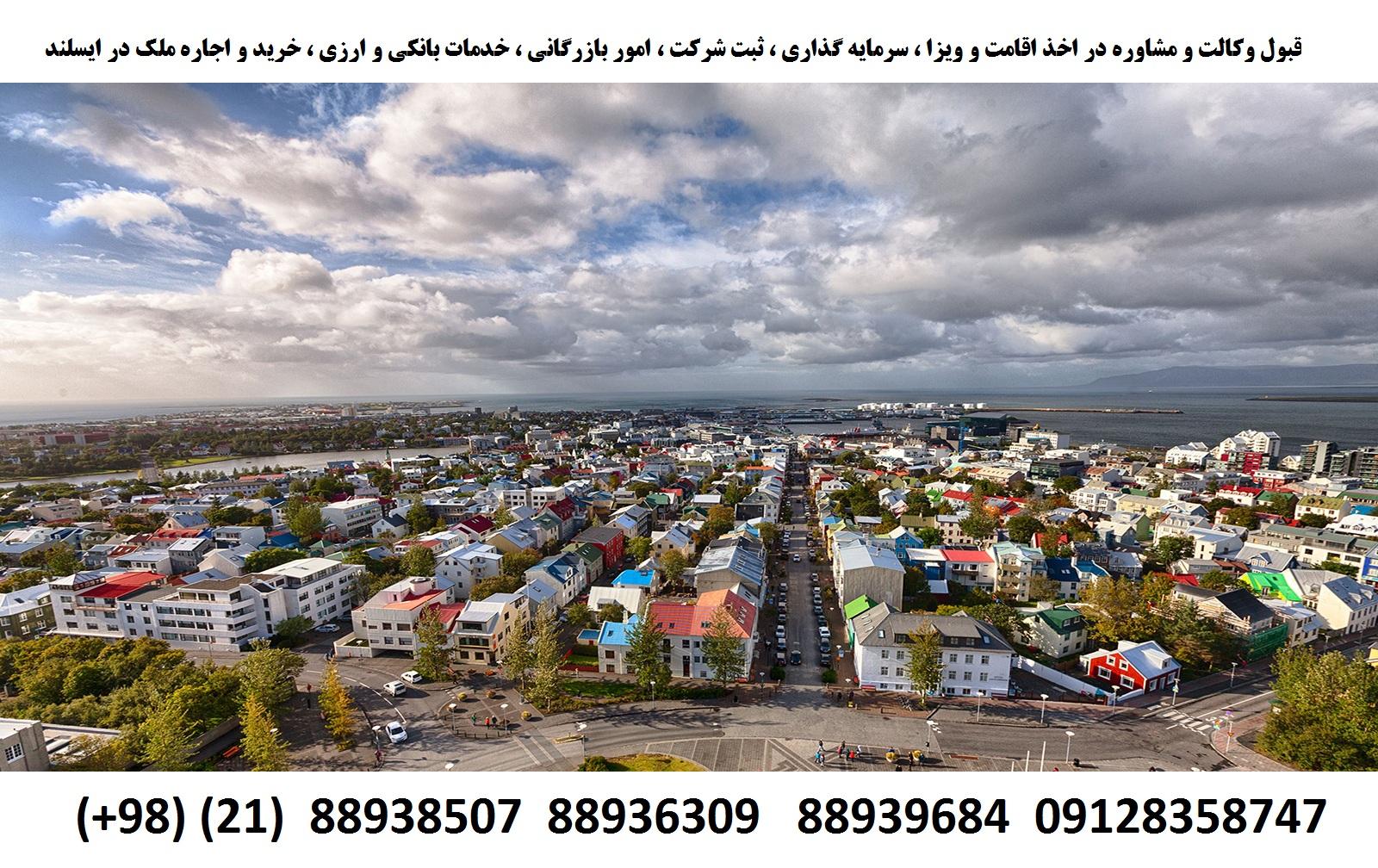 اقامت ، اخذ ویزا ، ثبت شرکت ، سرمایه گذاری در ایسلند (5)