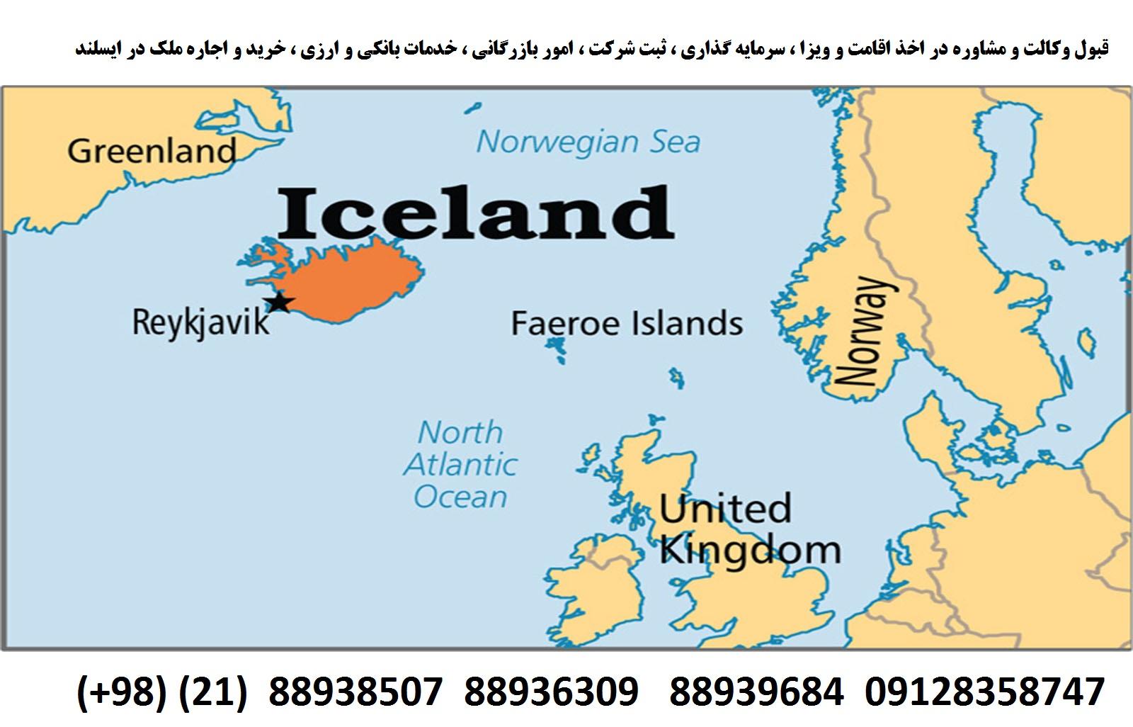 اقامت ، اخذ ویزا ، ثبت شرکت ، سرمایه گذاری در ایسلند (6)