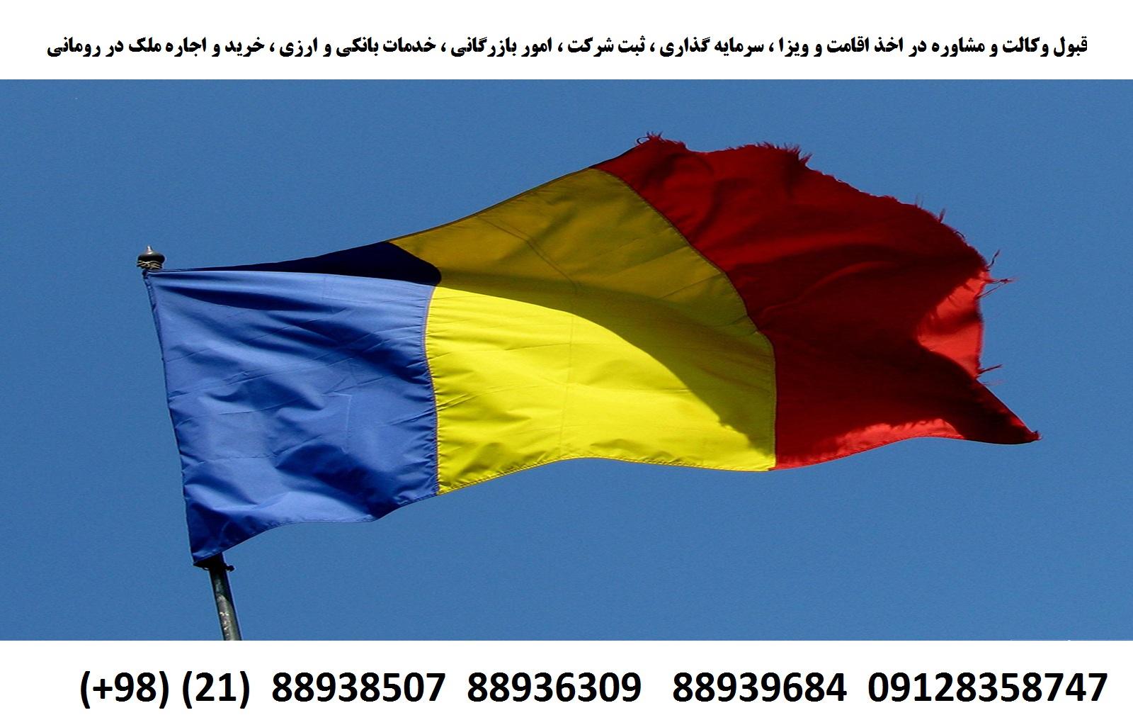 اقامت ، اخذ ویزا ، ثبت شرکت ، سرمایه گذاری در رومانی (1)