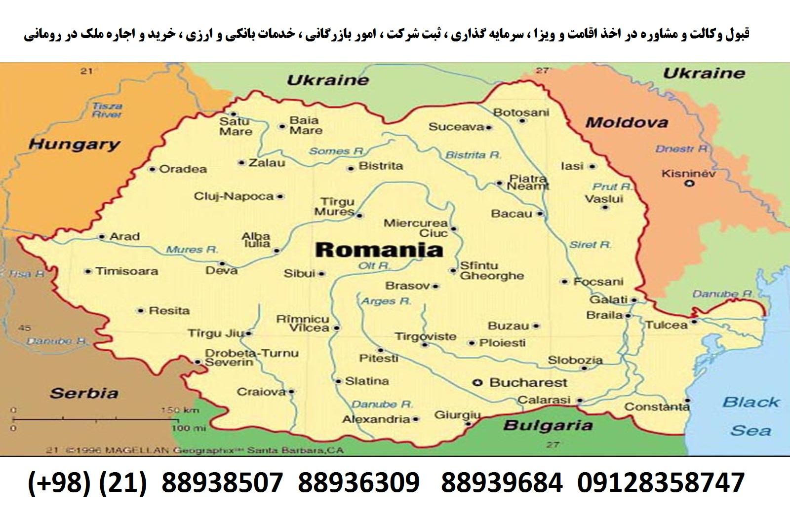 اقامت ، اخذ ویزا ، ثبت شرکت ، سرمایه گذاری در رومانی (2)