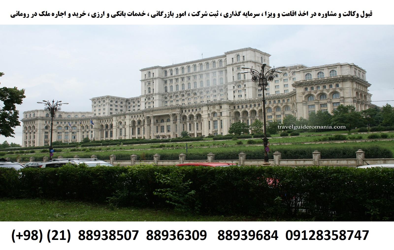 اقامت ، اخذ ویزا ، ثبت شرکت ، سرمایه گذاری در رومانی (5)