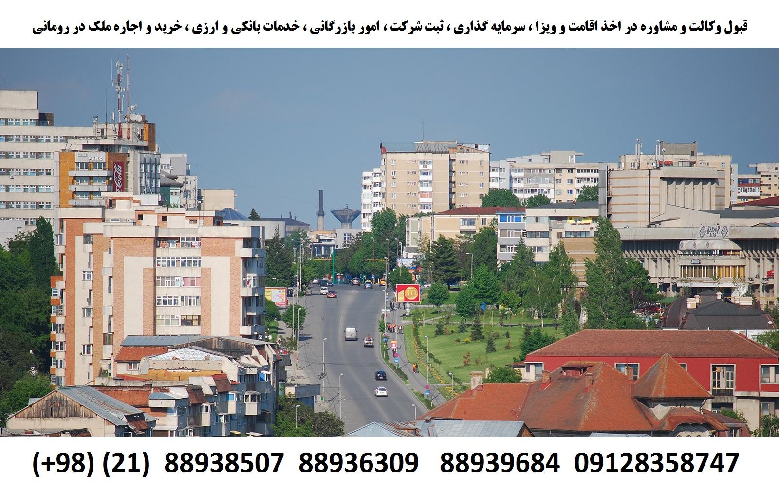 اقامت ، اخذ ویزا ، ثبت شرکت ، سرمایه گذاری در رومانی (7)
