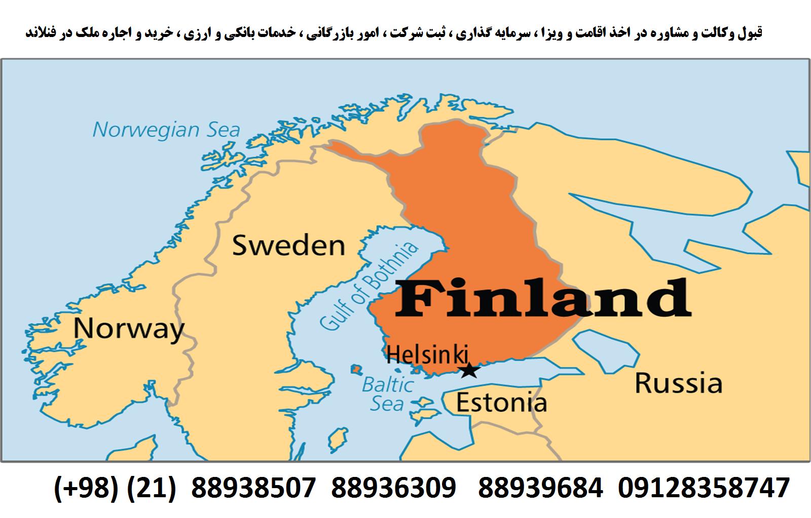 اقامت ، اخذ ویزا ، ثبت شرکت ، سرمایه گذاری در فنلاند (1)
