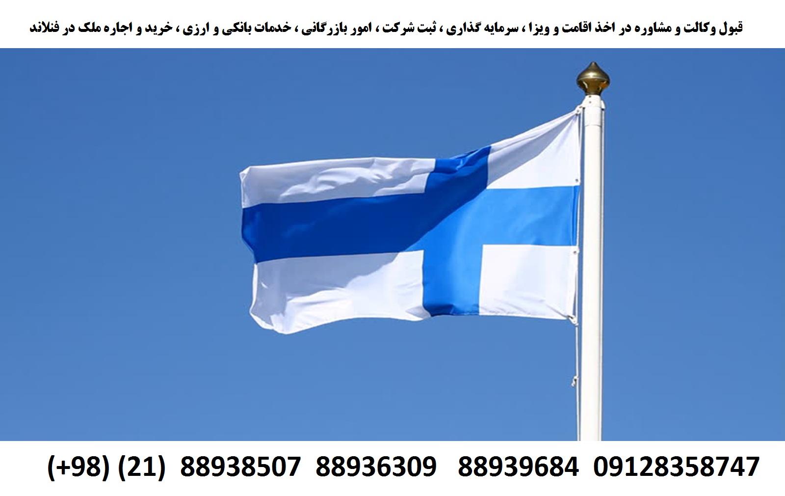 اقامت ، اخذ ویزا ، ثبت شرکت ، سرمایه گذاری در فنلاند (2)