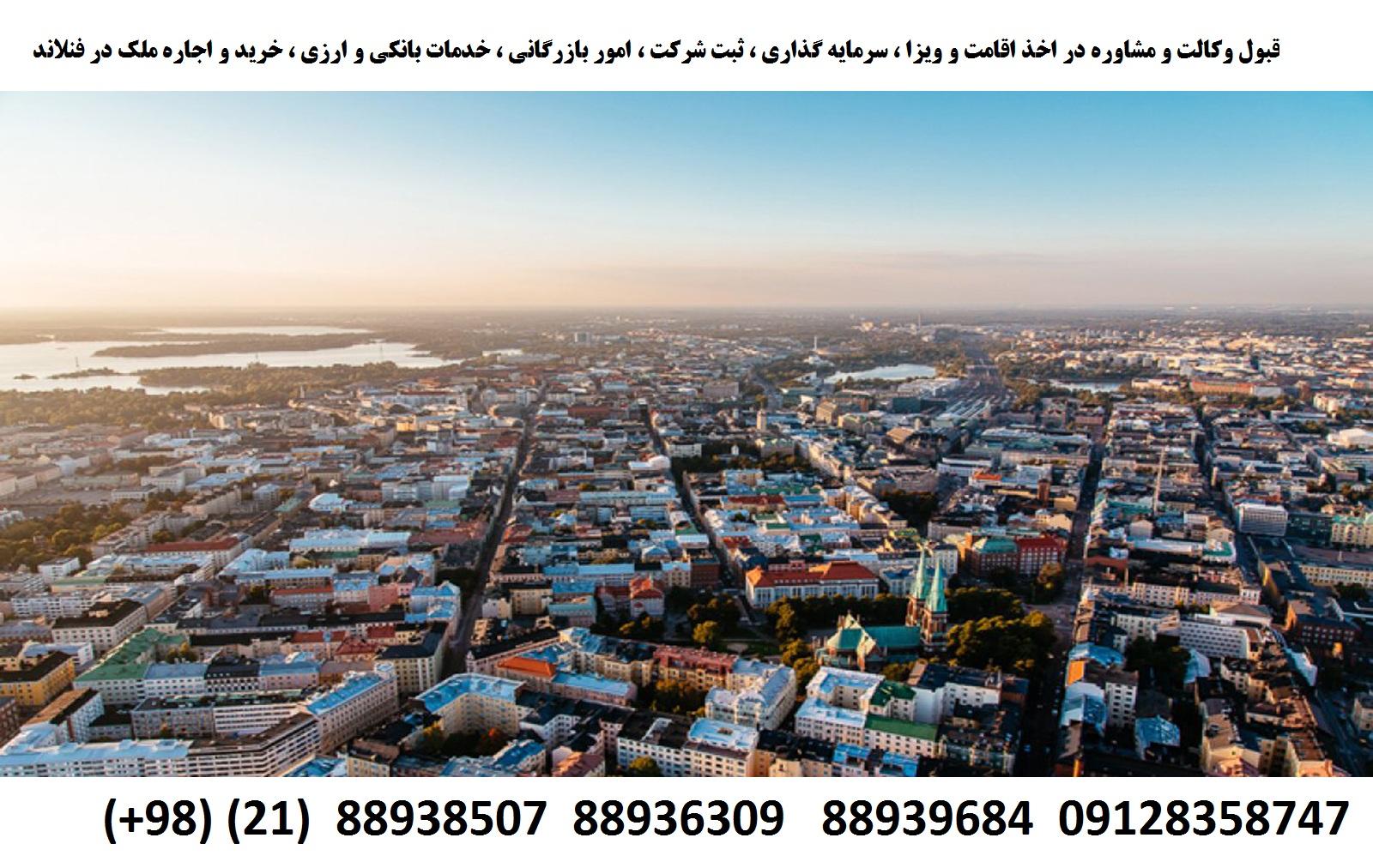 اقامت ، اخذ ویزا ، ثبت شرکت ، سرمایه گذاری در فنلاند (3)