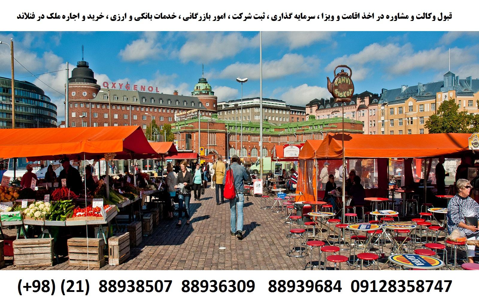 اقامت ، اخذ ویزا ، ثبت شرکت ، سرمایه گذاری در فنلاند (4)