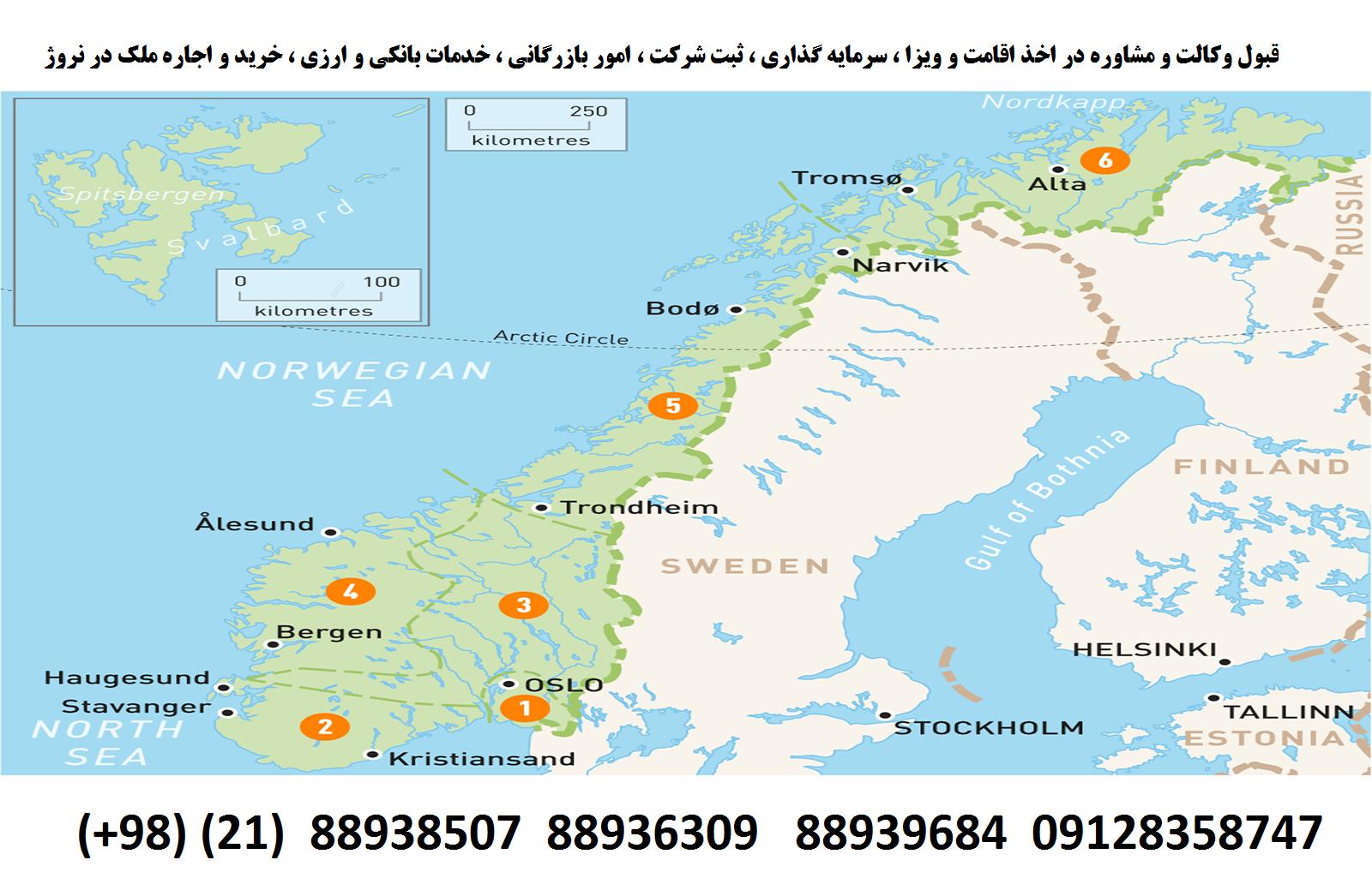 اقامت ، اخذ ویزا ، ثبت شرکت ، سرمایه گذاری در نروژ (2)
