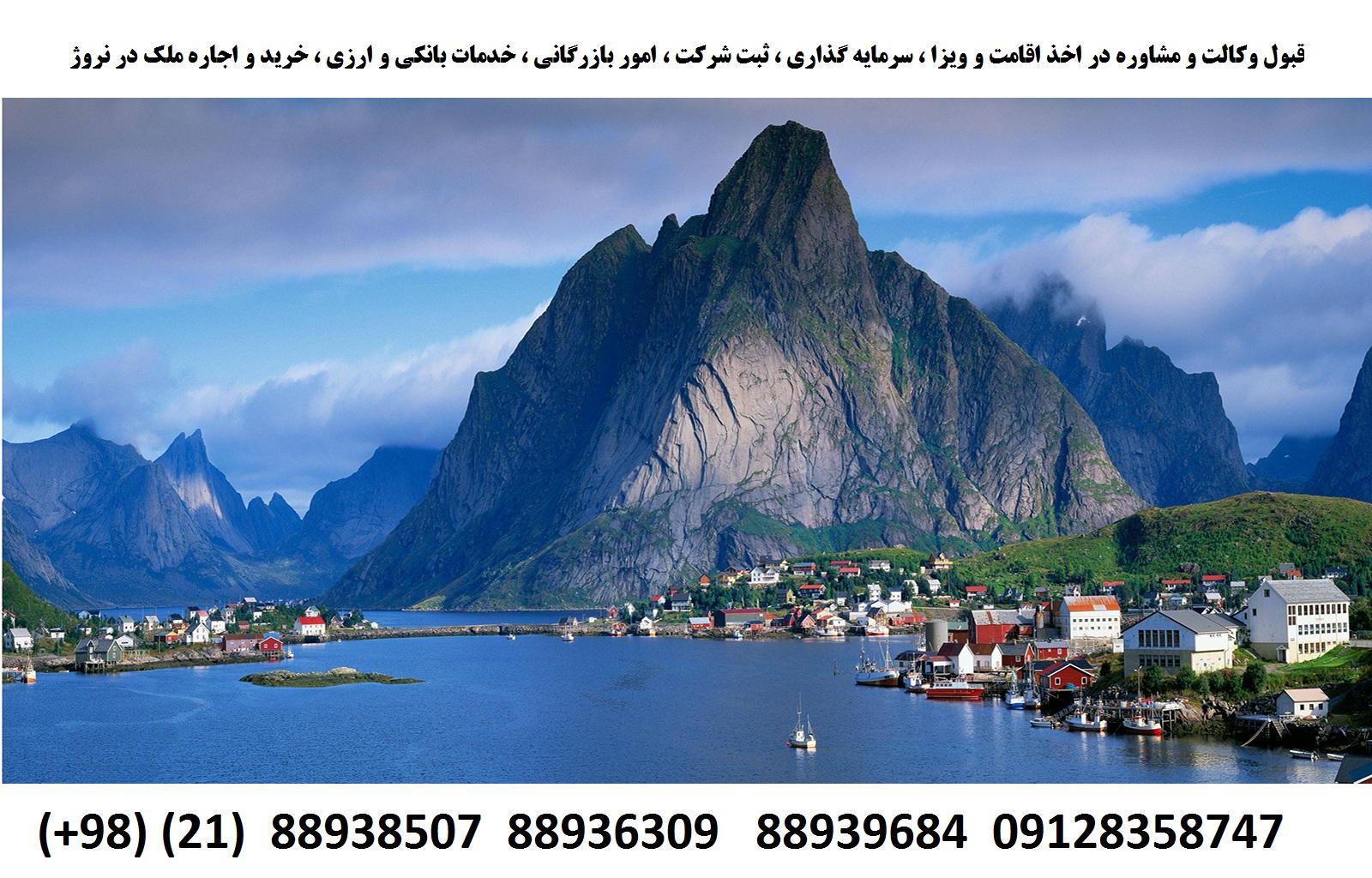 اقامت ، اخذ ویزا ، ثبت شرکت ، سرمایه گذاری در نروژ (4)
