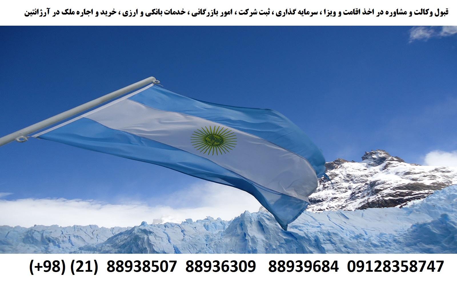 اقامت ، ثبت شرکت ، سرمایه گذاری در آرژانتین (1)