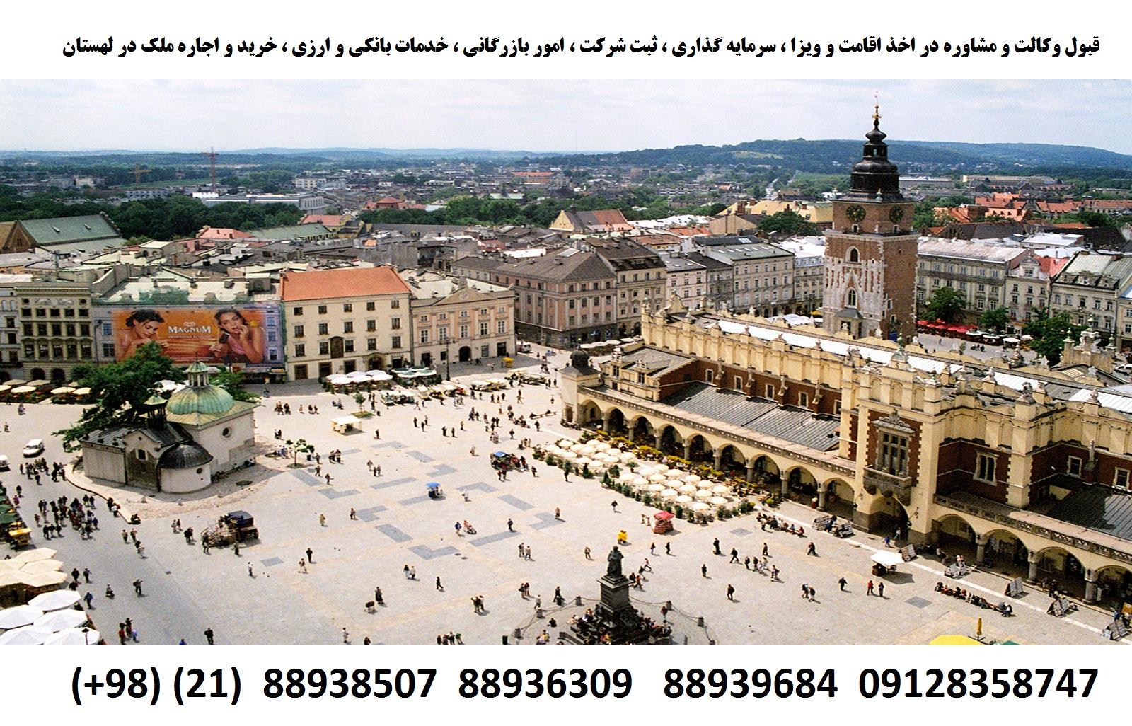 اقامت ، ویزا، ثبت شرکت ، سرمایه گذاری در لهستان (2)