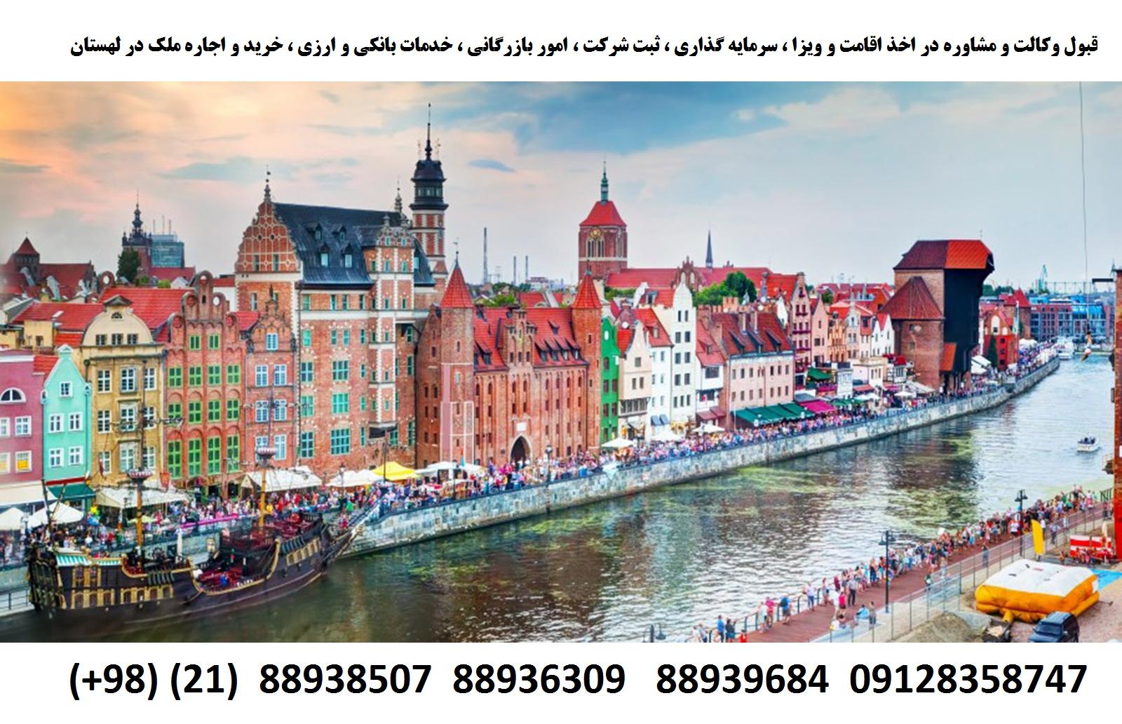 اقامت ، ویزا، ثبت شرکت ، سرمایه گذاری در لهستان (5)