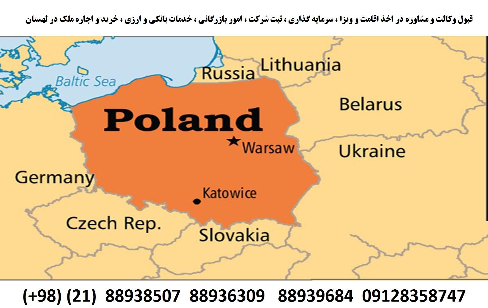 اقامت ، ویزا، ثبت شرکت ، سرمایه گذاری در لهستان (7)