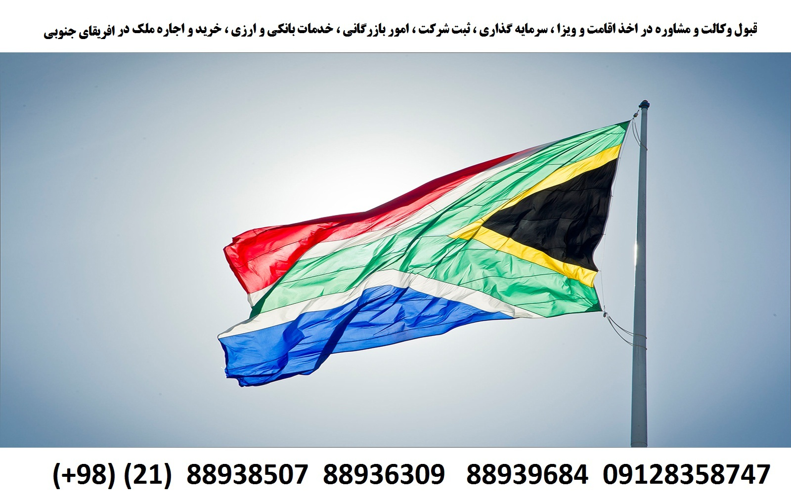 65050094 - large south african flag with the sun shining from behind