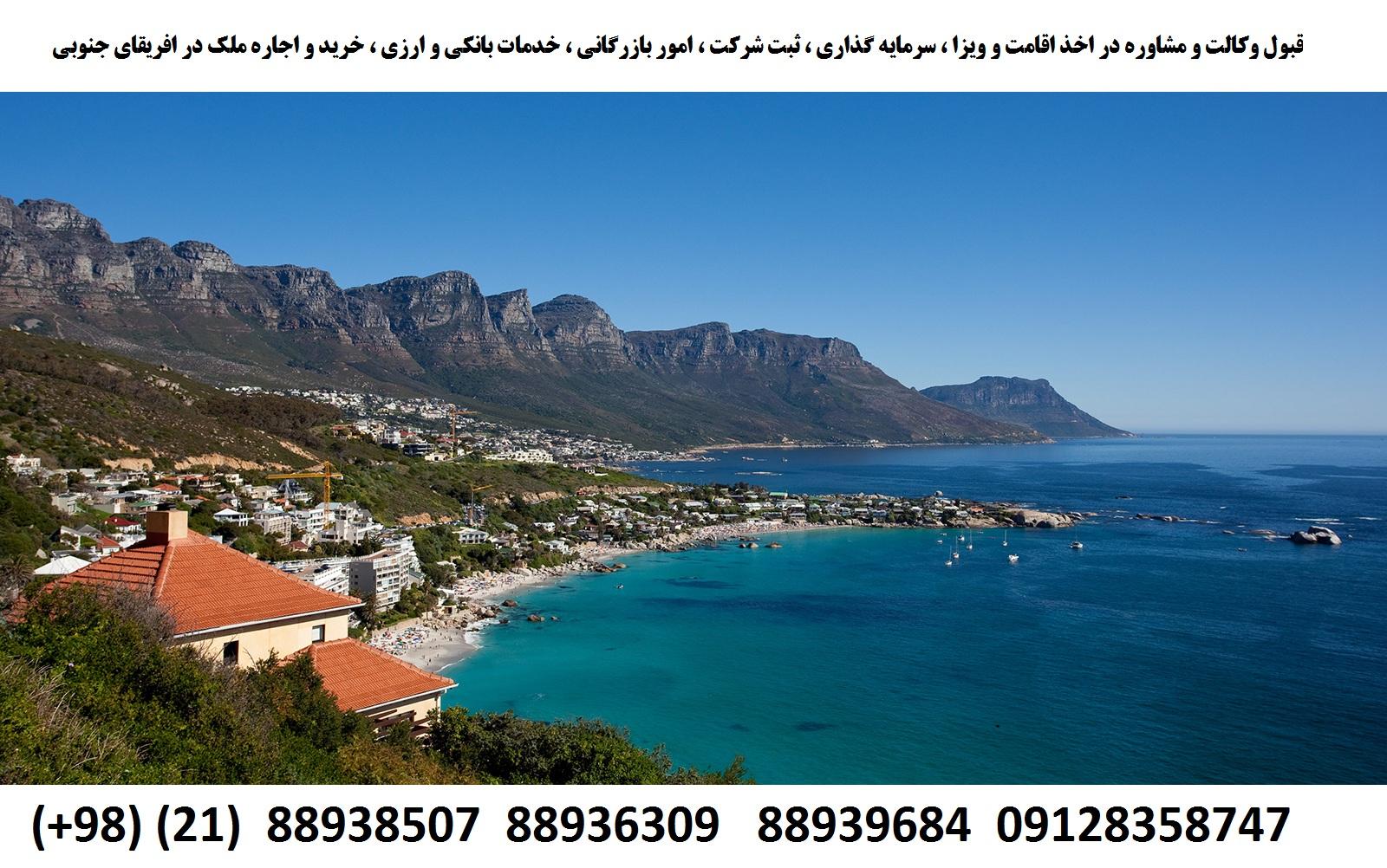 اقامت ، ویزا ، ثبت شرکت ، سرمایه گذاری در افریقای جنوبی (7)