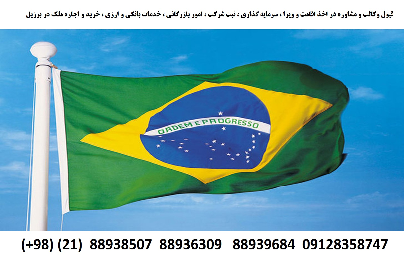 اقامت ، ویزا ، ثبت شرکت ، سرمایه گذاری در برزیل (1)