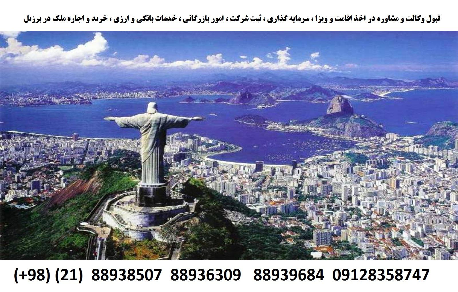اقامت ، ویزا ، ثبت شرکت ، سرمایه گذاری در برزیل (3)