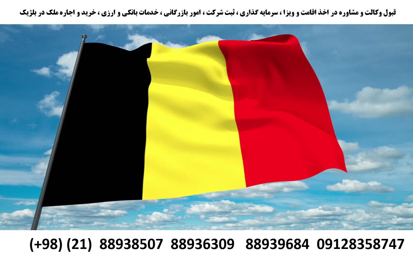 اقامت ، ویزا ، ثبت شرکت ، سرمایه گذاری در بلژیک (1)