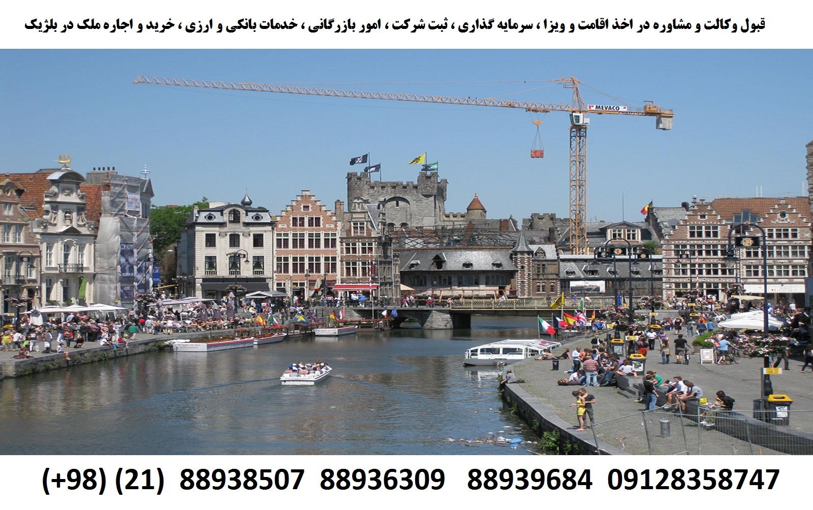 اقامت ، ویزا ، ثبت شرکت ، سرمایه گذاری در بلژیک (2)