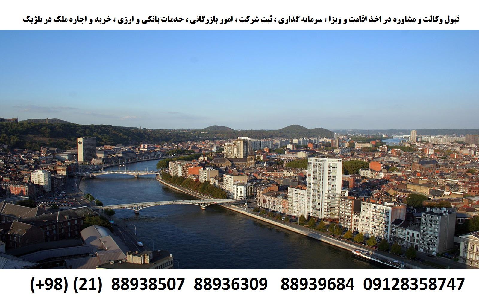 اقامت ، ویزا ، ثبت شرکت ، سرمایه گذاری در بلژیک (4)