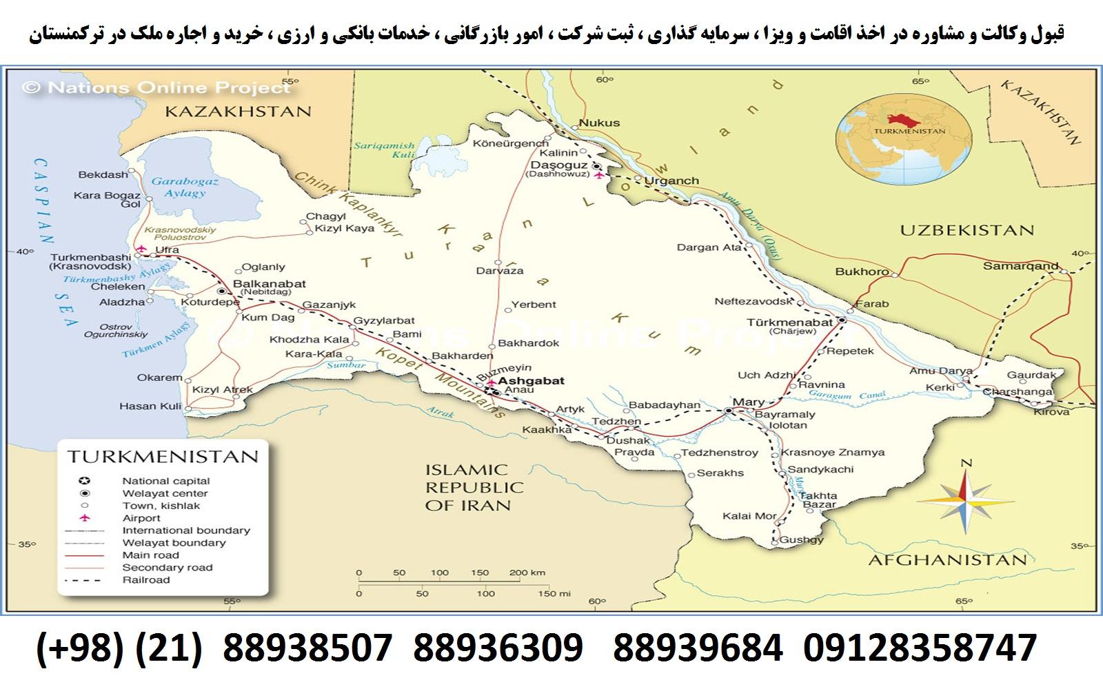 اقامت ، ویزا ، ثبت شرکت ، سرمایه گذاری در ترکمنستان (2)