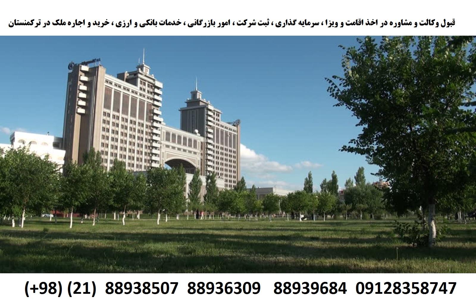 اقامت ، ویزا ، ثبت شرکت ، سرمایه گذاری در ترکمنستان (3)