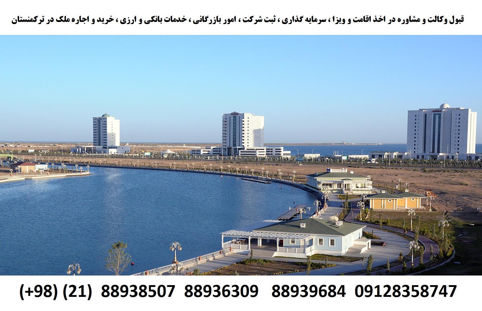 اقامت ، ویزا ، ثبت شرکت ، سرمایه گذاری در ترکمنستان (4)