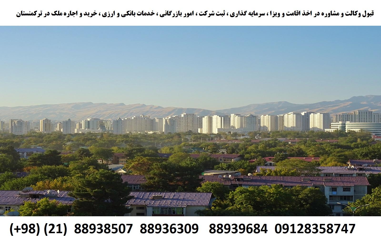 اقامت ، ویزا ، ثبت شرکت ، سرمایه گذاری در ترکمنستان (5)