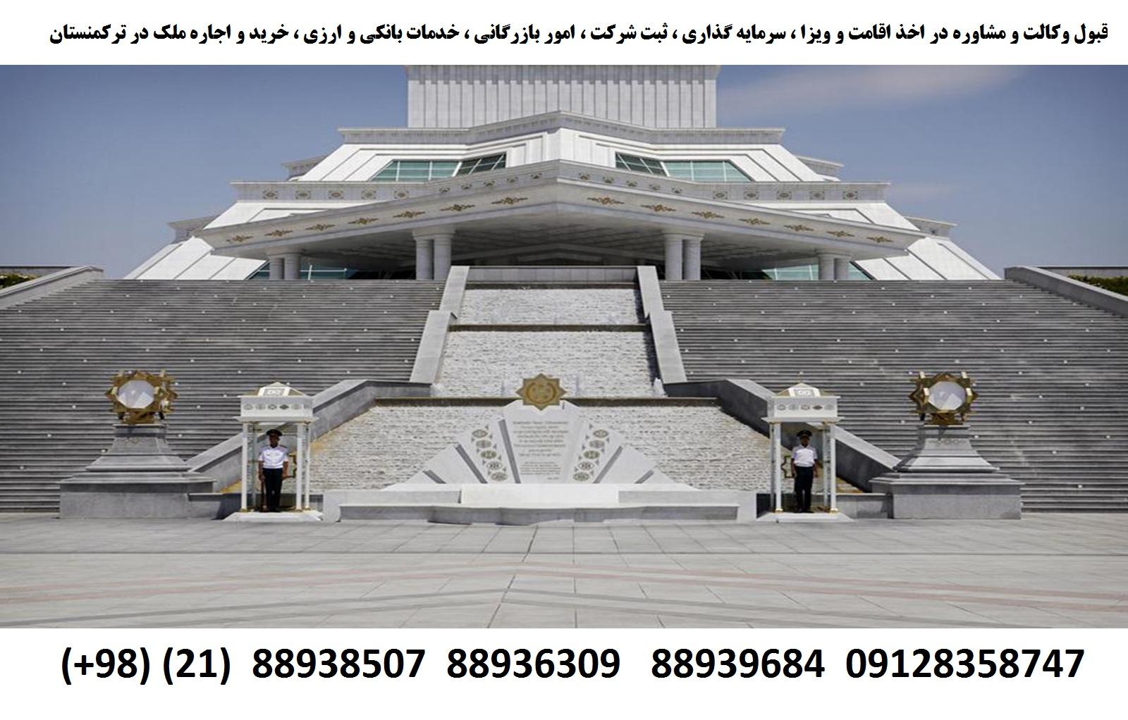 اقامت ، ویزا ، ثبت شرکت ، سرمایه گذاری در ترکمنستان (7)