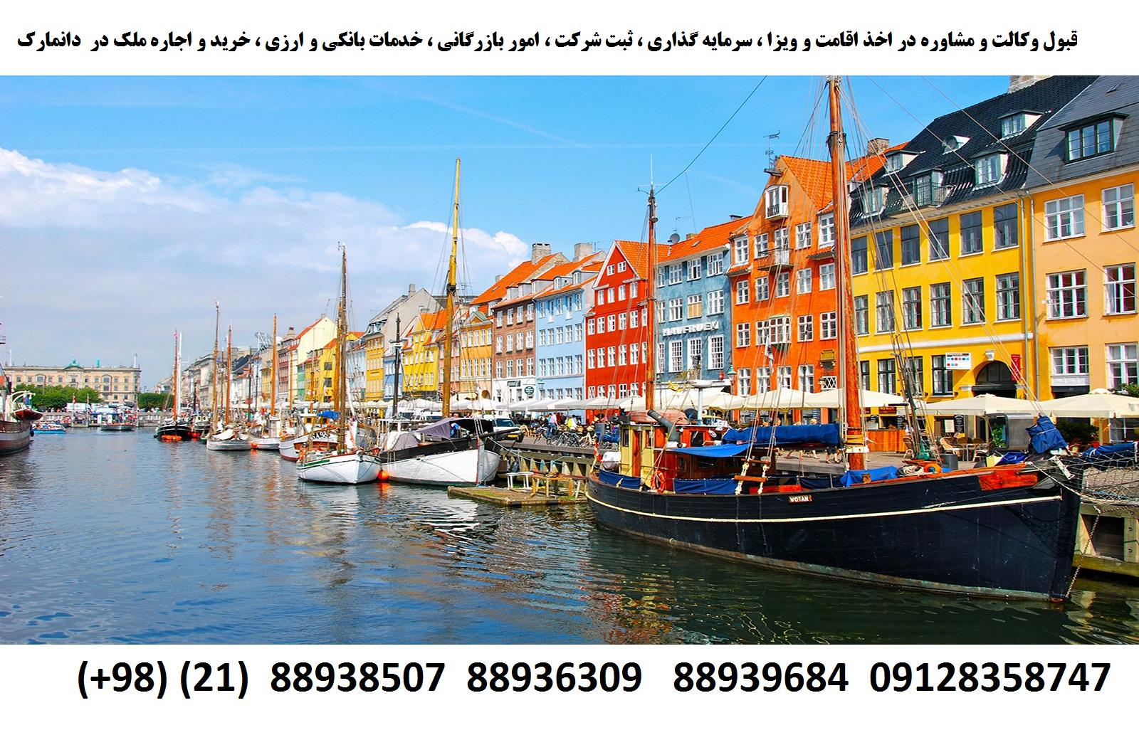 اقامت ، ویزا ، ثبت شرکت ، سرمایه گذاری در دانمارک (1)
