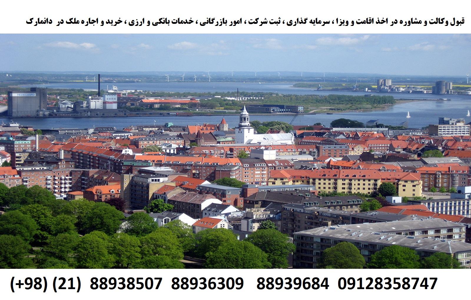اقامت ، ویزا ، ثبت شرکت ، سرمایه گذاری در دانمارک (4)
