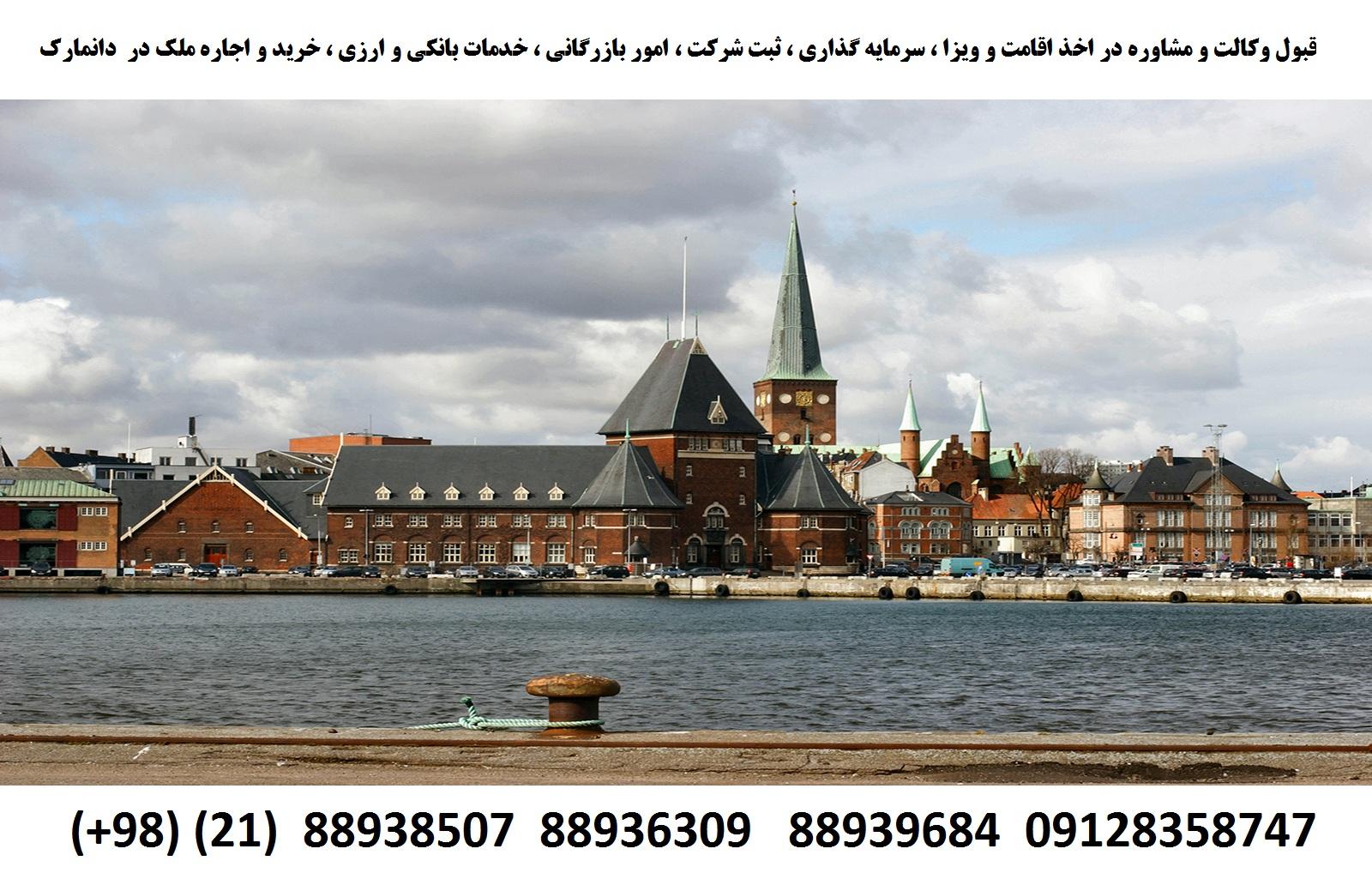 اقامت ، ویزا ، ثبت شرکت ، سرمایه گذاری در دانمارک (6)