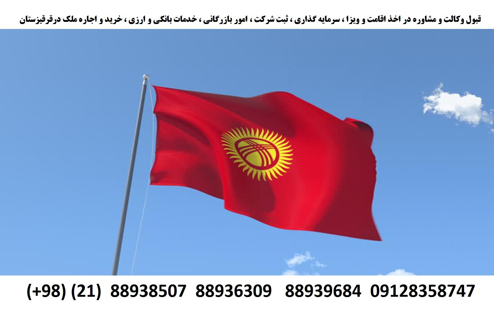 اقامت ، ویزا ، ثبت شرکت ، سرمایه گذاری در قرقیزستان (1)