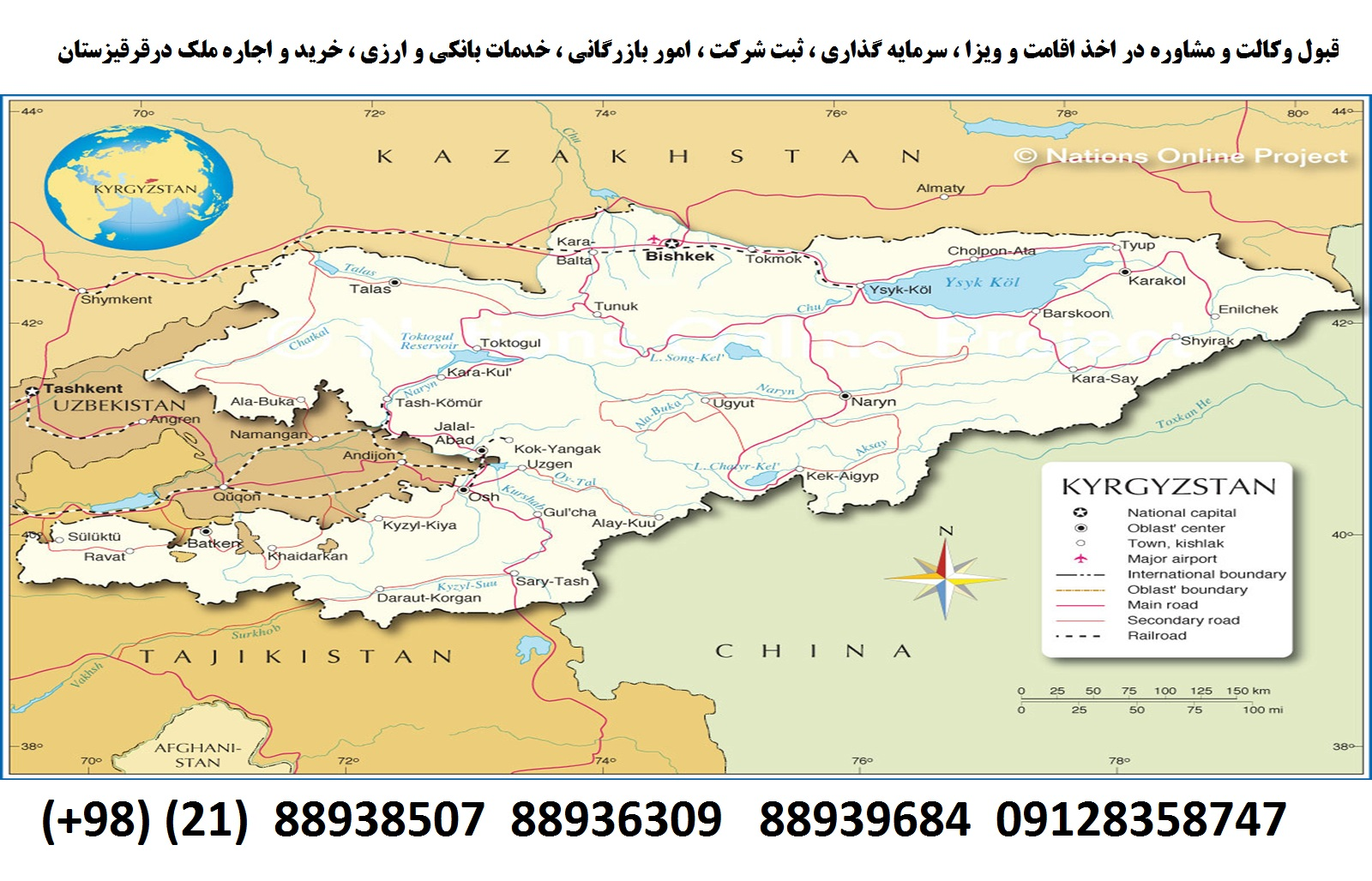 اقامت ، ویزا ، ثبت شرکت ، سرمایه گذاری در قرقیزستان (2)
