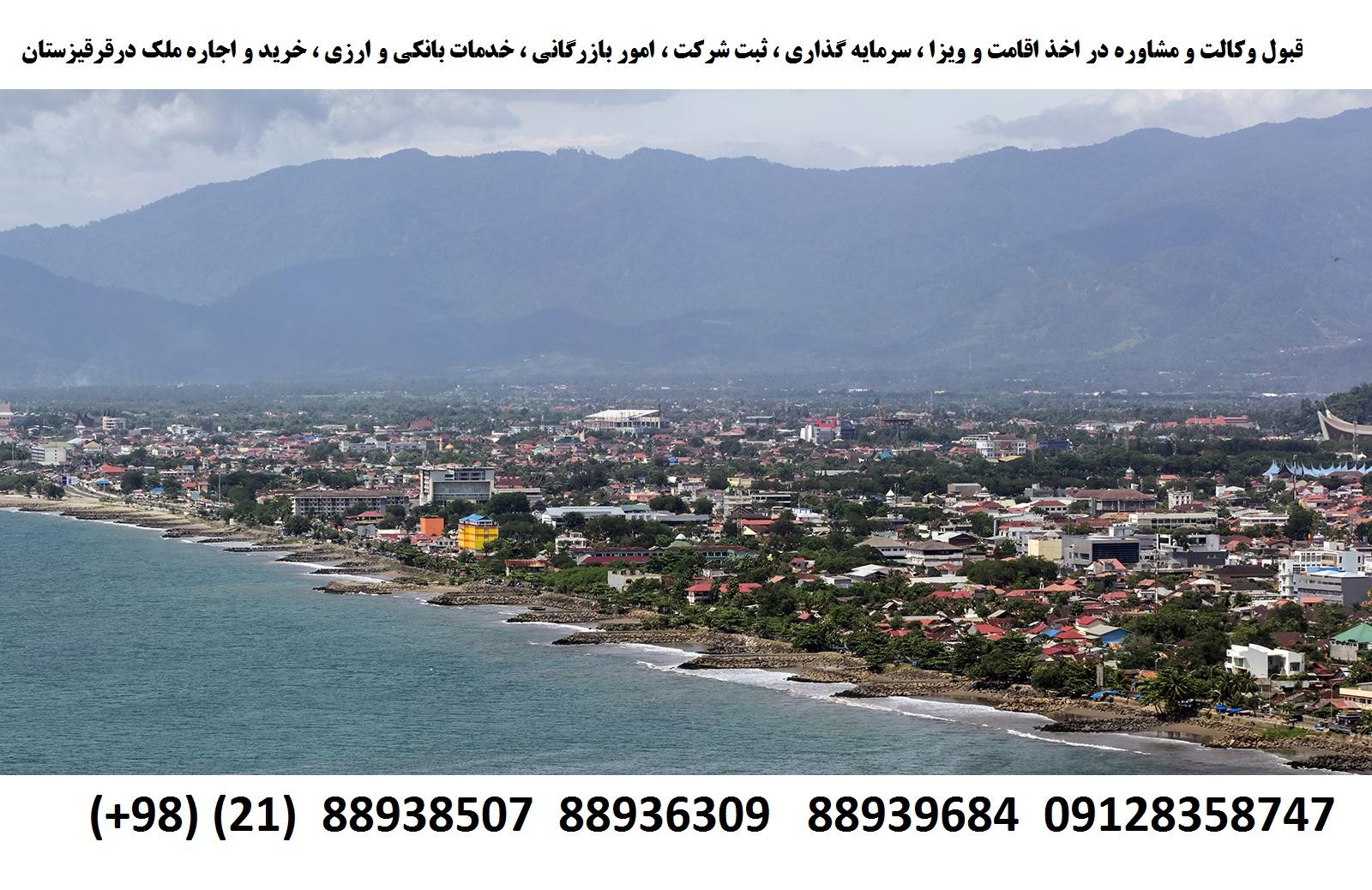 اقامت ، ویزا ، ثبت شرکت ، سرمایه گذاری در قرقیزستان (6)