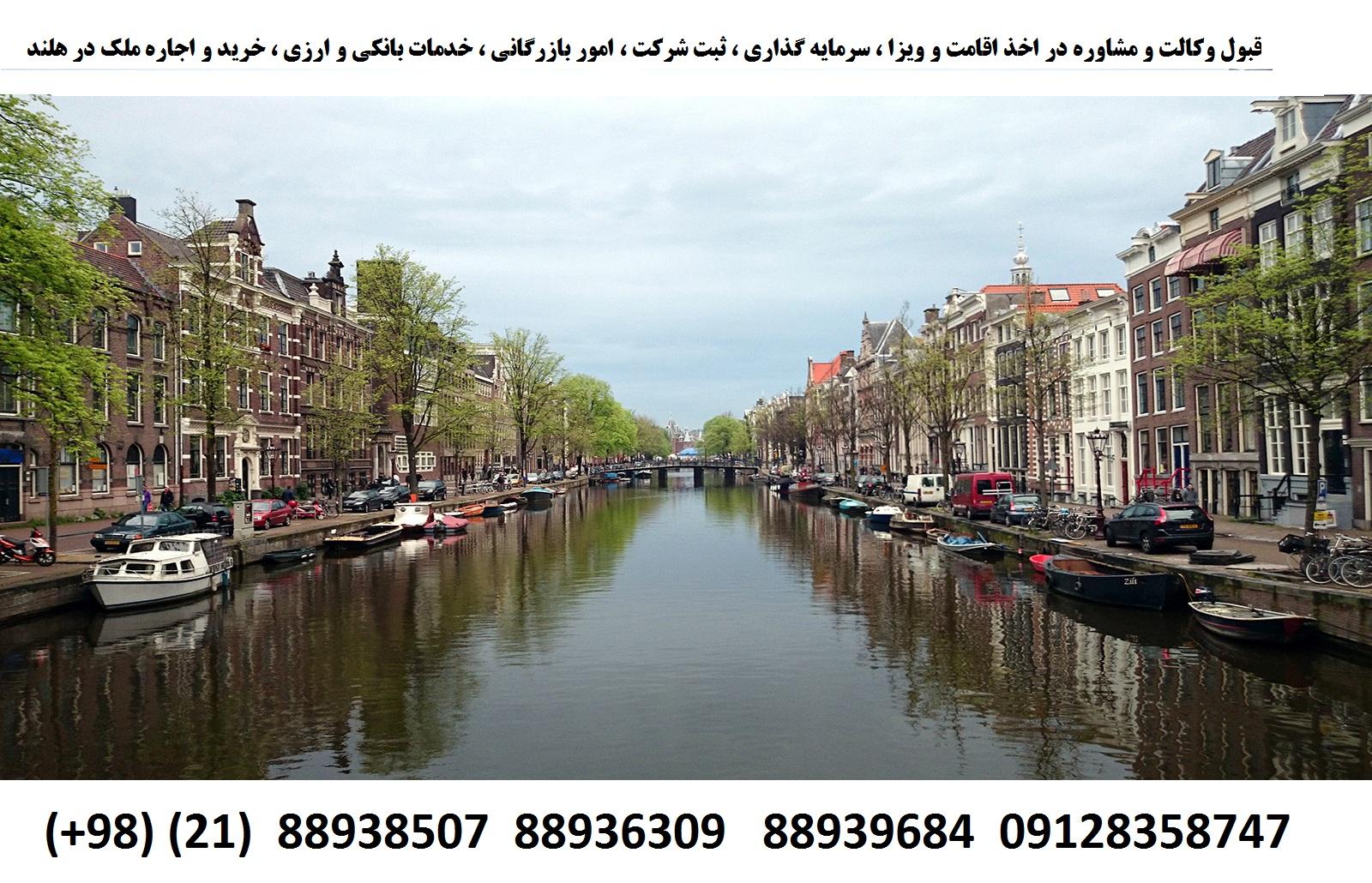 اقامت ، ویزا ، ثبت شرکت ، سرمایه گذاری در هلند (2)