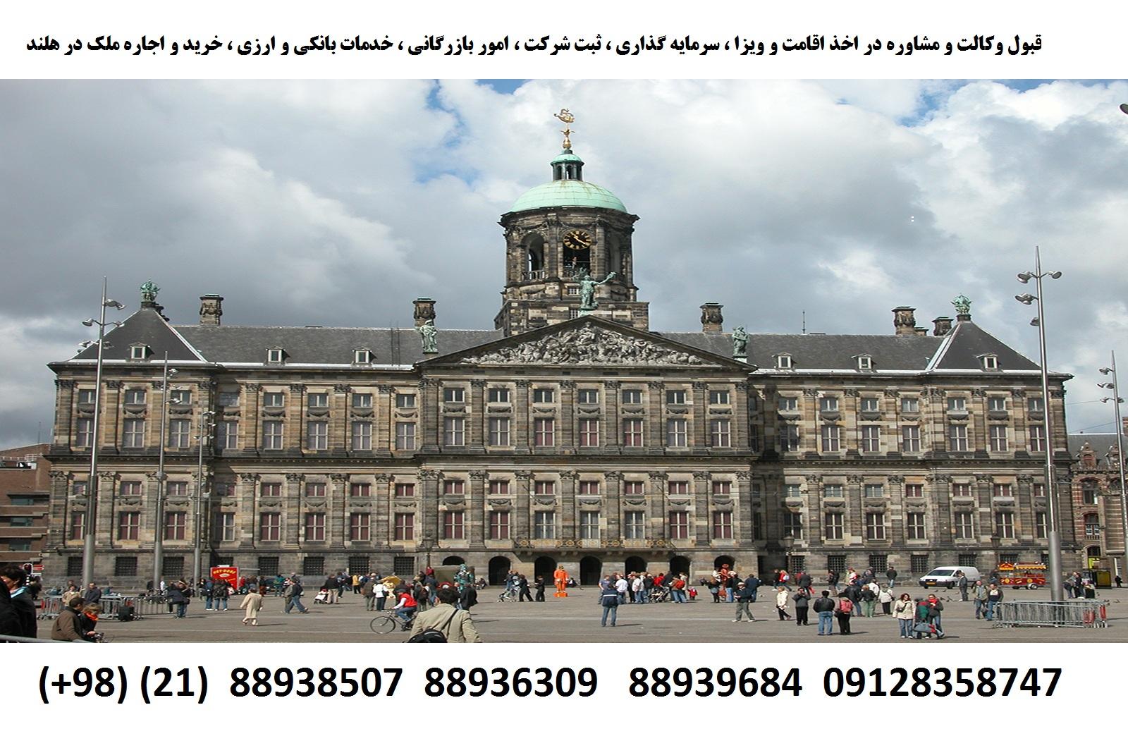 اقامت ، ویزا ، ثبت شرکت ، سرمایه گذاری در هلند (4)
