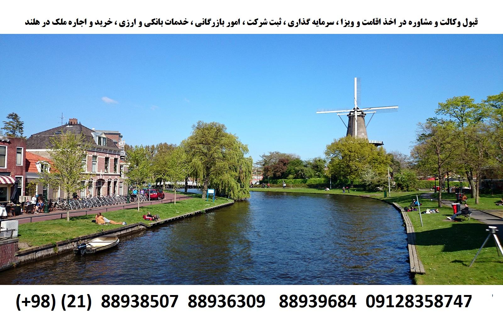 اقامت ، ویزا ، ثبت شرکت ، سرمایه گذاری در هلند (5)