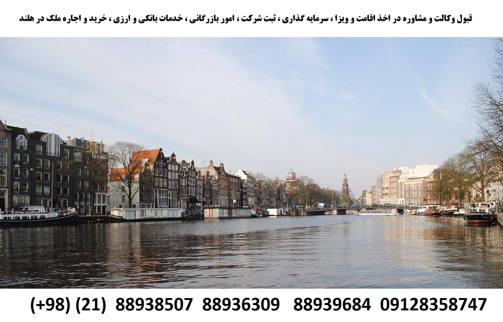 اقامت ، ویزا ، ثبت شرکت ، سرمایه گذاری در هلند (6)