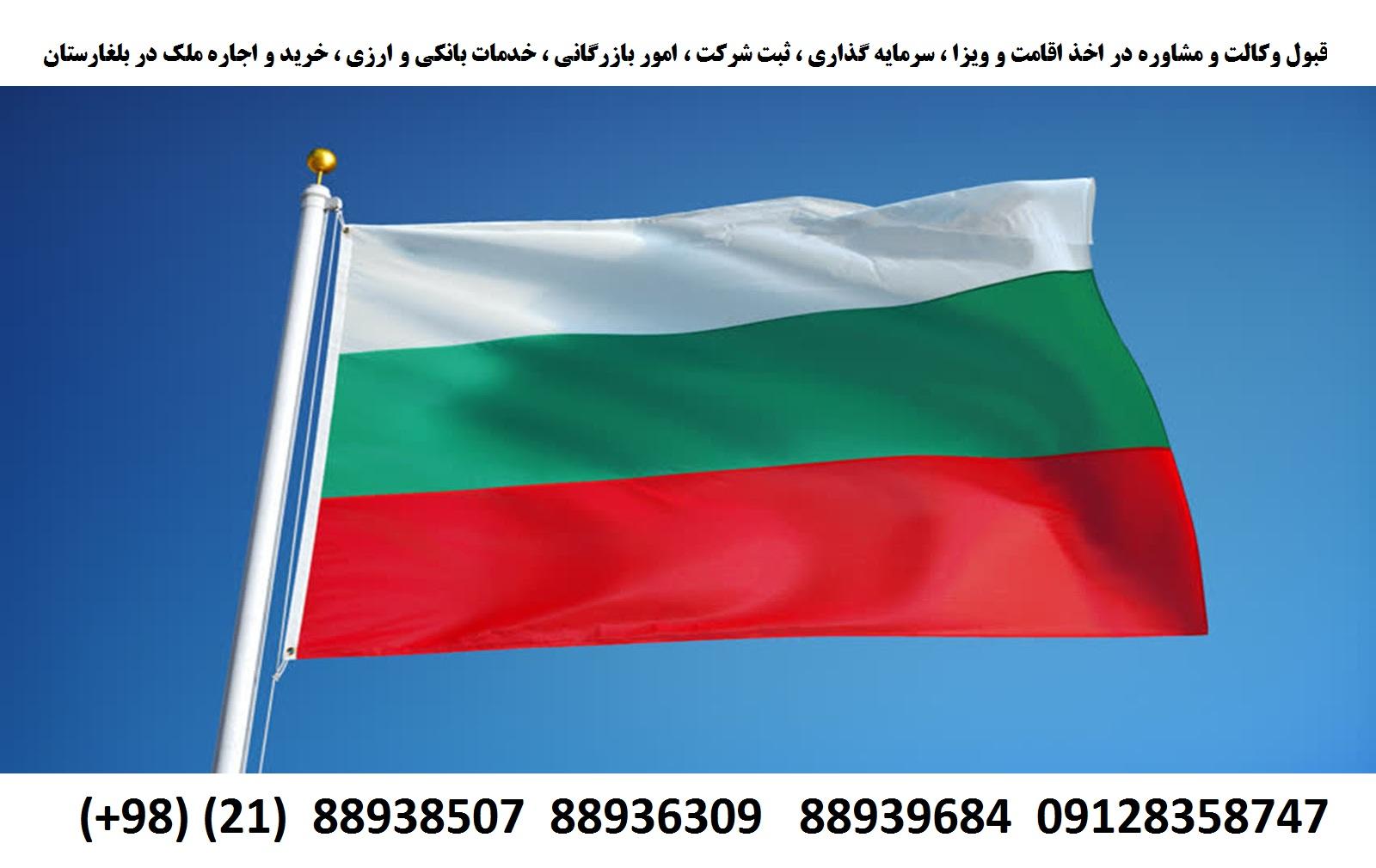 اقامت ، ویزا ، ثبت شرکت سرمایه گذاری در بلغارستان (1)