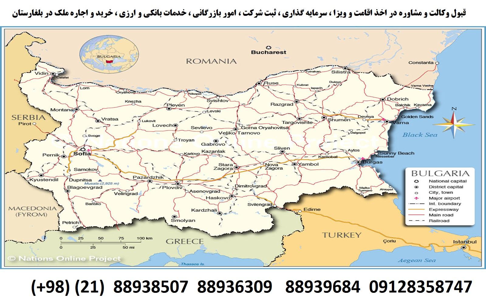 اقامت ، ویزا ، ثبت شرکت سرمایه گذاری در بلغارستان (2)