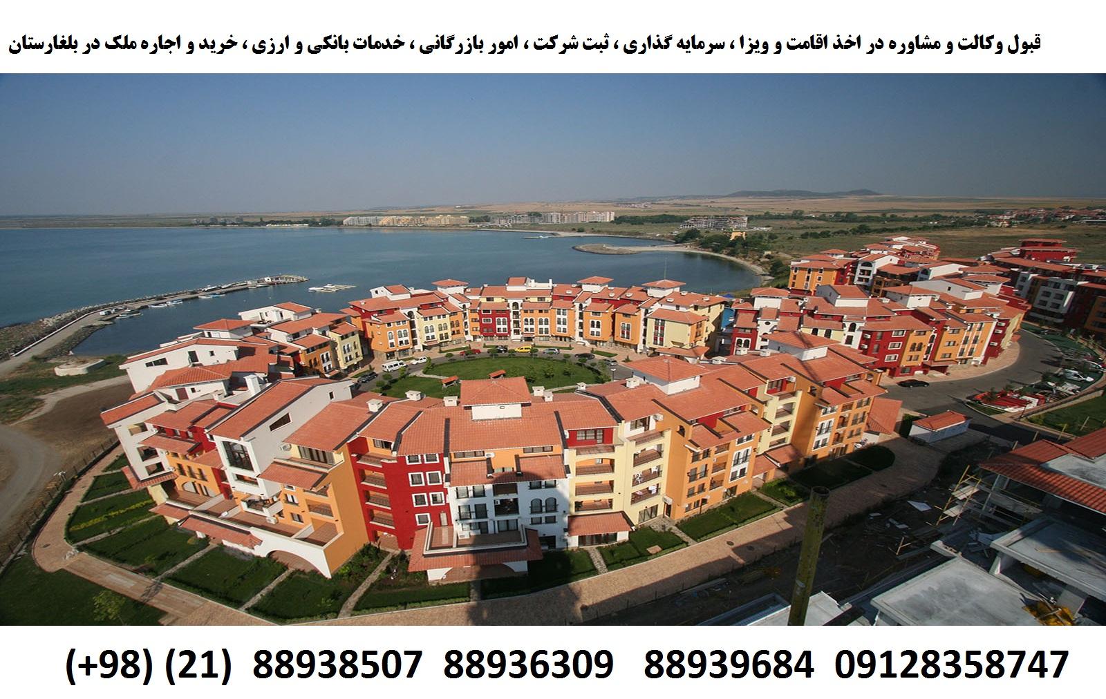 اقامت ، ویزا ، ثبت شرکت سرمایه گذاری در بلغارستان (3)